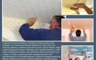 Наклейка обоев на потолок (часть 1)