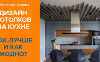 Дизайн потолка кухни
