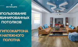 Сочетание натяжных потолков с гипсокартоном: фото возможных сочетаний в интерьере